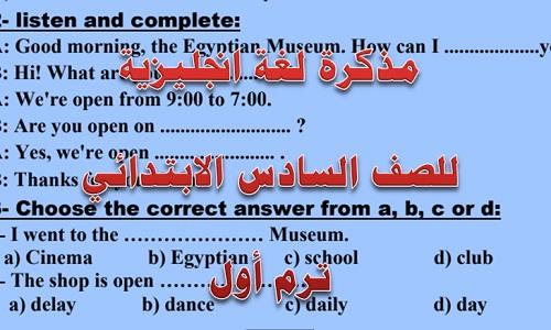 مذكرة لغة انجليزية للصف السادس الابتدائي ترم أول