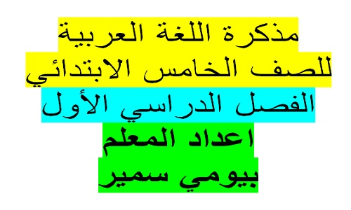 مذكرة لغة عربية للصف الخامس الابتدائي