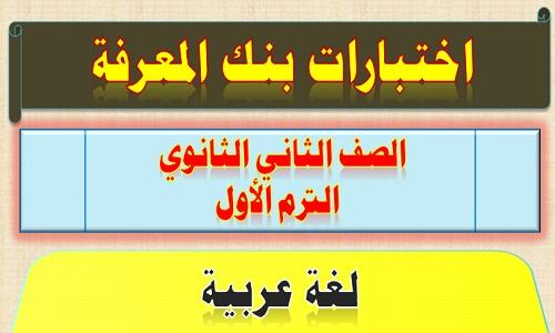 اختبارات لغة عربية للصف الثاني الثانوي الترم الأول