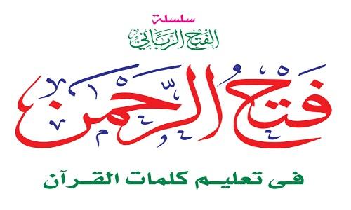 كتاب فتح الرحمن في تعليم كلمات القرآن