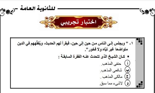 امتحان لغة عربية للصف الثالث الثانوي بنموذج الاجابة