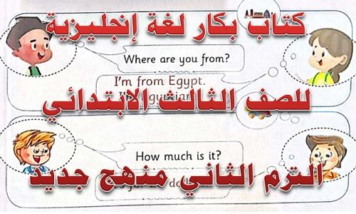 كتاب بكار لغة إنجليزية للصف الثالث الابتدائي