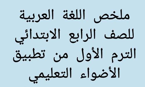 ملخص منهج اللغة العربية للصف الرابع الابتدائي