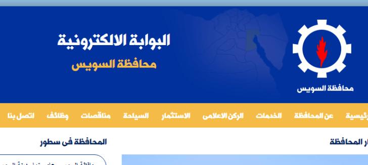 نتيجة الشهادة الإعدادية محافظة السويس