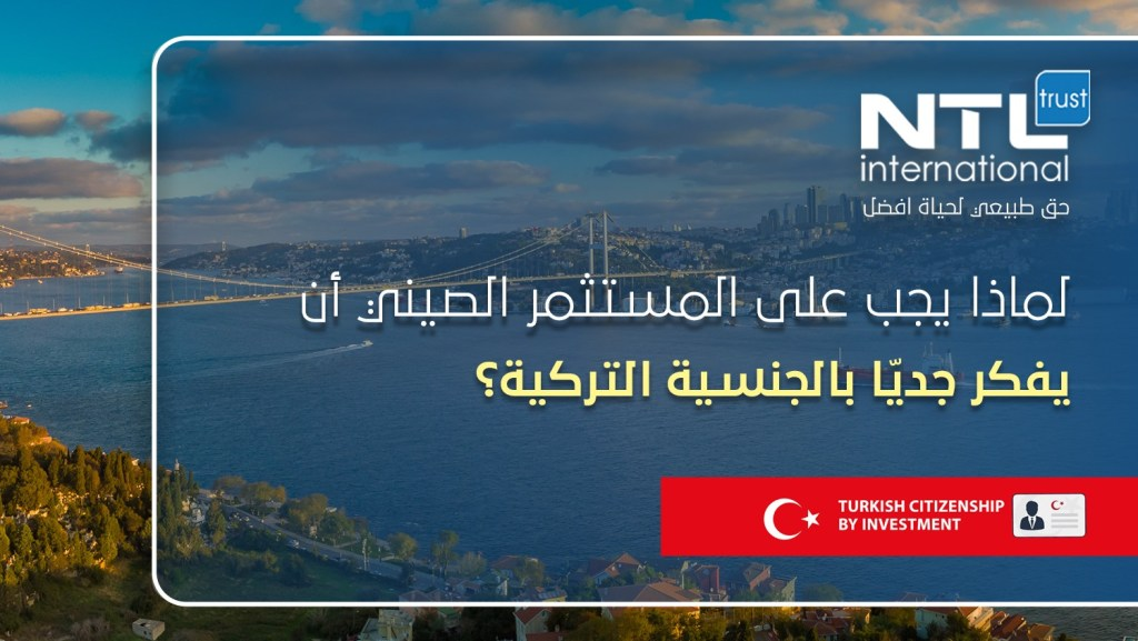 Chinese Investor & Turkish citizenship NTL