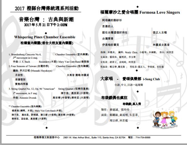 2017 音樂台灣 古典與新潮
