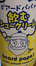 シュークリームジュース