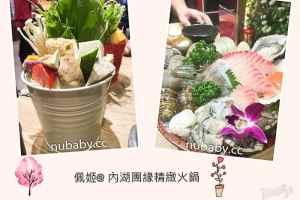 food20160420 2 - 內湖美食團緣鍋物 平價活海鮮