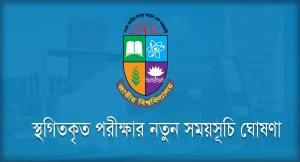 nubd postponed exam