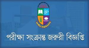 nubd exam notice nubd24