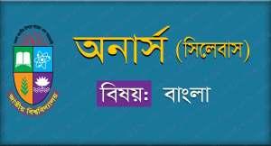 nu honours bangla syllabus