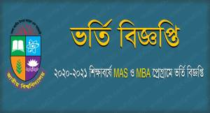 MBA Program Admission 2020