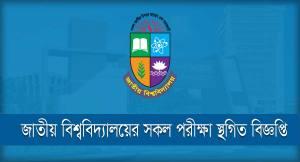 NU exam postponed notice 2021