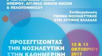 Η Περιφέρεια Δ. Ελλάδος, το 3ο Π.Τ. της Ένωσης Νοσηλευτών Ελλάδος και το Τμήμα Νοσηλευτικής του AΤΕΙ Δ.. Ελλάδας συνδιοργανώνουν τις 12 και 13 Οκτωβρίου διημερίδα με θέμα: «Προσεγγίζοντας τη Νοσηλευτική στην καθημερινή κλινική πράξη» που θα πραγματοποιηθεί στο Αμφιθέατρο του ΑΤΕΙ Δ. Ελλάδας και ώρα έναρξης 9:00 στις 12 Οκτωβρίου. Κατά τη διάρκεια της διημερίδας θα πραγματοποιηθούν μια σειρά από διαλέξεις, στρογγυλά τραπέζια ,ελεύθερες ανακοινώσεις και κλινικά φροντιστήρια, από καταξιωμένα στελέχη του χώρου της υγείας και της πανεπιστημιακής κοινότητας, τα οποία θα αποτελέσουν εφαλτήριο για περαιτέρω επιμόρφωση και αναβάθμιση των παρεχόμενων υπηρεσιών υγείας. Παράλληλα με τις εργασίες της διημερίδας θα πραγματοποιηθεί εθελοντική αιμοδοσία, ενημέρωση από το Σύλλογο ατόμων με σακχαρώδη διαβήτη Πάτρας «Ζωή Γλυκιά» και από την εθελοντική ομάδα του ΚΕΔΜΟΠ θα πραγματοποιούνται εγγραφές εθελοντών δοτών μυελού των οστών. Τέλος θα αποτελέσει κάλεσμα ενότητας προς όλους τους Νοσηλευτές/τριες, ε στόχο την αναβάθμιση του ρόλου του Νοσηλευτή τόσο στις δομές υγείας, όσο και στην Κοινωνία.