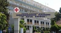 Γενικό Νοσοκομείο Παίδων «Η ΑΓΙΑ ΣΟΦΙΑ»