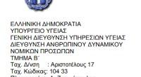 YYKA-Ανθρώπινο Δυναμικού