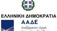 ΑΑΔΕ: Ανεξάρτητη Αρχή Δημοσίων Εσόδων