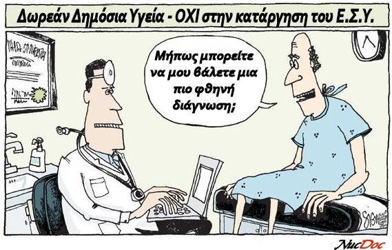 «Όσοι δεν έχουν να πληρώσουν, δεν θα πλησιάζουν καν τα νοσοκομεία»