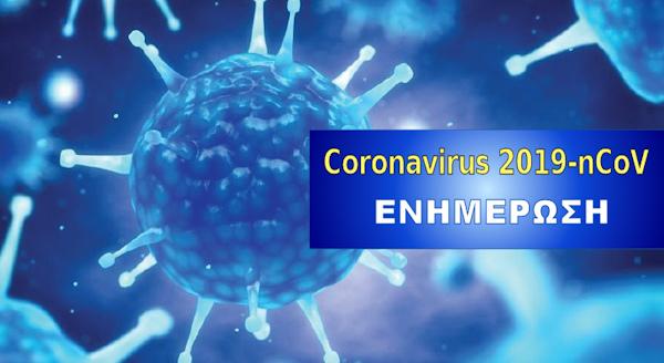 Κορωνοϊός Covid-19 – Νεώτερη Ενημέρωση από τον Τύπο