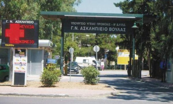 Γενικό Νοσοκομείο Ασκληπιείο Βούλας
