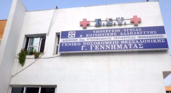Γ.Ν. «Γ. Γεννηματάς» Θεσσαλονίκης