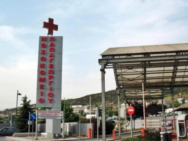 """Γενικό Νοσοκομείο Θεσσαλονίκης """"Γ. Παπαγεωργίου"""""""
