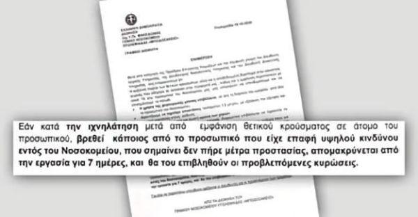 """Το """"Μποδοσάκειο"""" Γ.Ν. Πτολεμαΐδας απειλεί με κυρώσεις όσους υγειονομικούς μολυνθούν από κορωνοϊό! Έγγραφο της Διοίκησης του Μποδοσάκειου Νοσοκομείου Πτολεμαΐδας."""