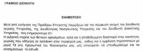 Έγγραφο της Διοίκησης του Μποδοσάκειου Νοσοκομείου Πτολεμαΐδας.