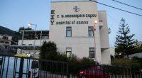 Γενικό Νοσοκομείο Σάμου «Άγιος Παντελεήμων»