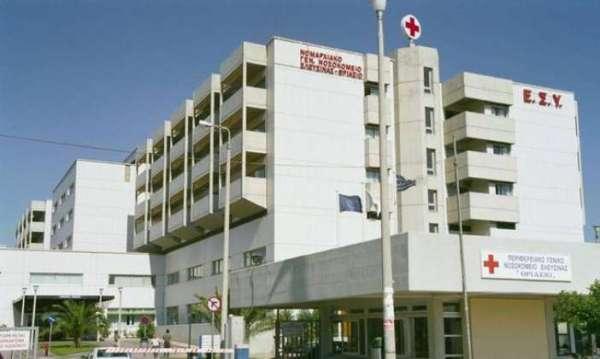 Γενικό Νοσοκομείο Ελευσίνας «Θριάσιο»
