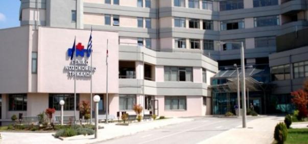 Γενικό Νοσοκομείο Τρικάλων