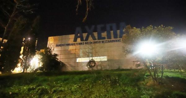 Αρνητικό ήταν το αποτέλεσμα της εξέτασης για τον κορωνοϊό στο δείγμα που εστάλη στο Παστέρ για τον ασθενή στο ΑΧΕΠΑ της Θεσσαλονίκης.