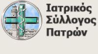 Ιατρικός Σύλλογος Πάτρας