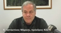 Κωνσταντίνος Μάρκου, πρόεδρος του Κεντρικού Συμβουλίου Υγείας