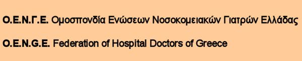 ΟΕΝΓΕ- Ανακοίνωση για τη συνάντηση με υφυπουργό Υγείας για τους διορισμούς γιατρών στα ΤΕΠ
