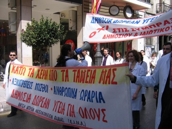 Φωτογραφίες από την πορεία γιατρών 14 Μαρτίου 2008