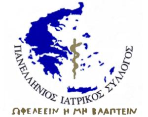 Πανελλήνιος Ιατρικός Σύλλογος (Π.Ι.Σ.)