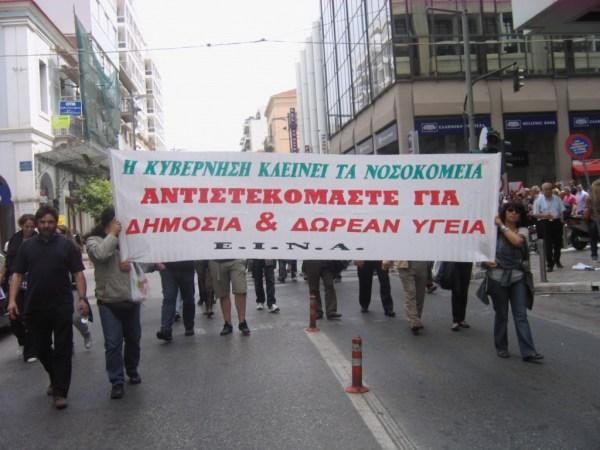 Πορεία ΕΙΝΑ - 5 Μάη 2010