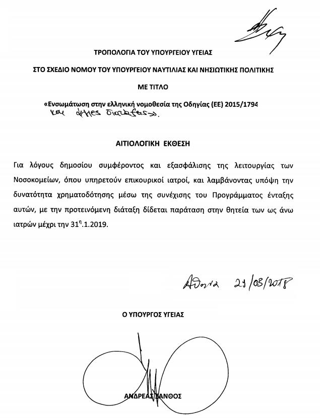 Κατατέθηκε η τροπολογία για παράταση της θητείας των επικουρικών
