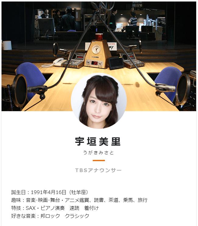 宇垣アナ,退社生報告