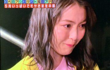 福田典子アナ,モヤさま卒業,理由,後任