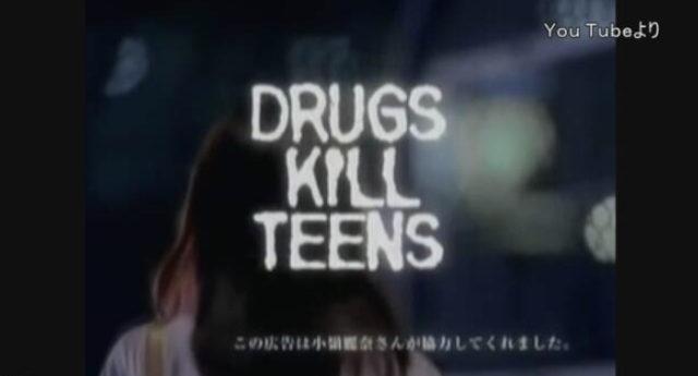 【動画】大麻逮捕の小嶺麗奈は若い頃にAC薬物防止CMに出演していた!冗談みたいだと話題