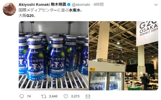 G20,大阪,水素水,伊藤園