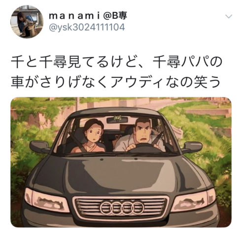 千と千尋,アウディ,アウディー,Audi