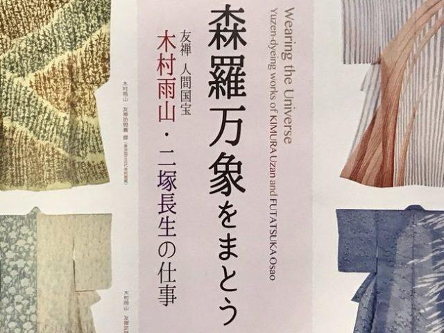 友禅の人間国宝、重要無形文化財保持者の木村雨山よ二塚長生のポスター