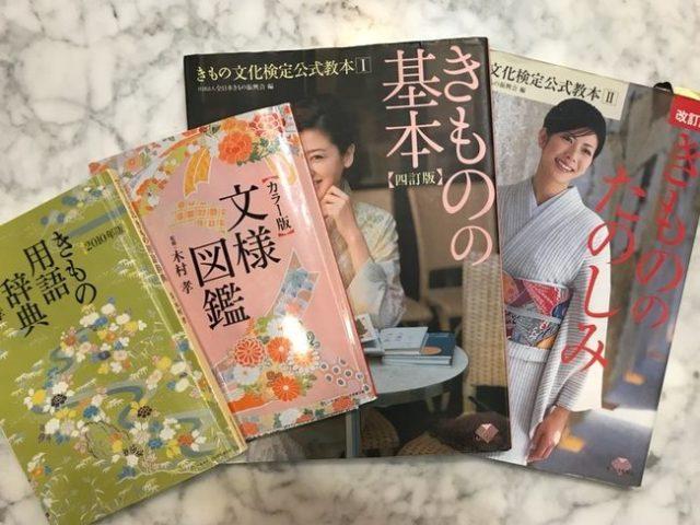 きもの文化検定4・5級、3級で使用した教材4冊