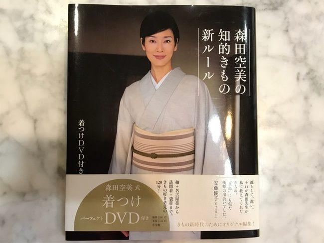 森田空美の書籍「森田空美の知的きもの新ルール」
