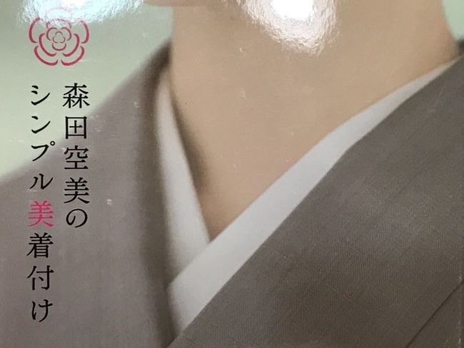 着付けの書籍「森田空美のシンプル美着付け」