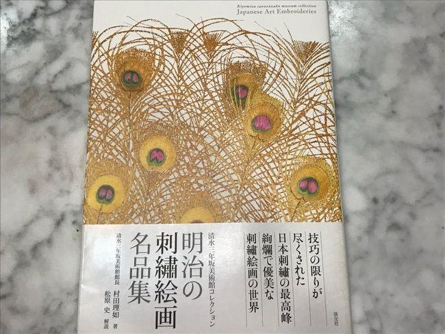 清水三年坂美術館コレクション「明治の刺繍絵画名作集」