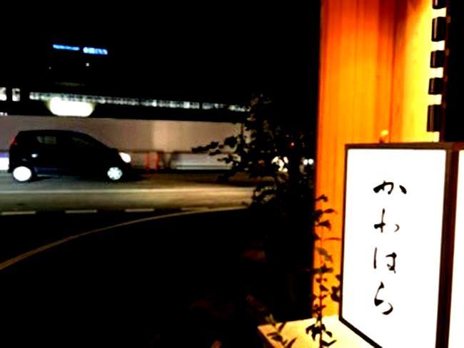 日本食とワイン「かわはら」の店構え